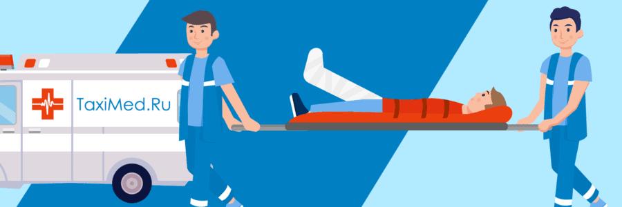 Как перевозить больного с переломом?