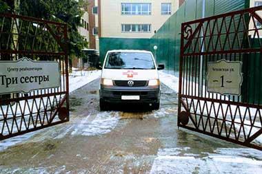 Нюансы перевозки больного в пансионат и центр реабилитации
