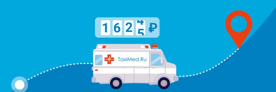 Калькулятор перевозки больных из города в город